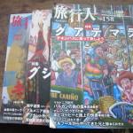 「旅行人」に感動!旅に出たくなる魅力的な雑誌